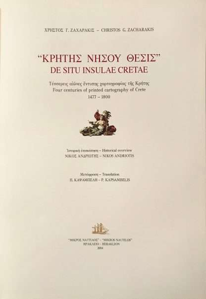 DE SITU INSULAE CRETAE <BR/> Christos G.Zacharakis